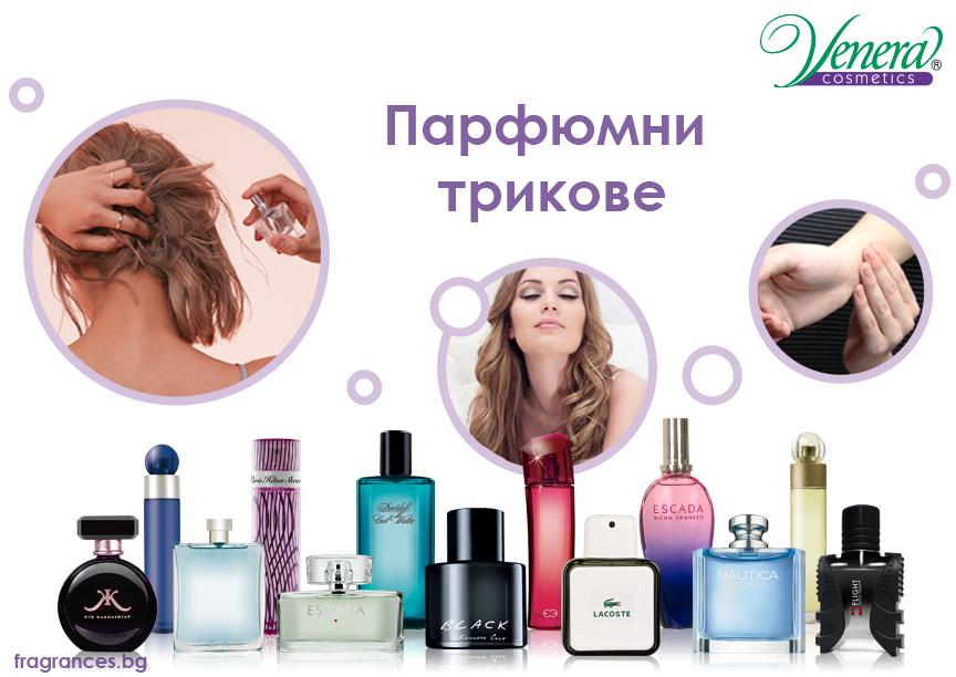fragrance-hacks-bg
