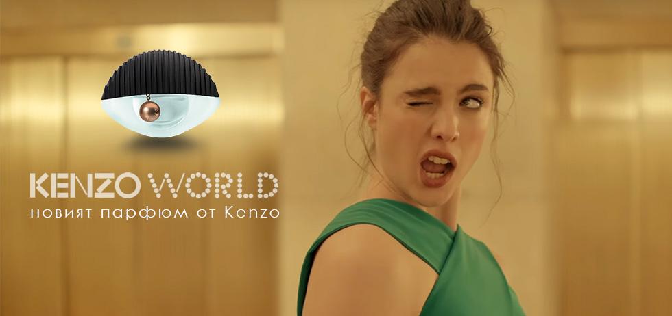 kenzo-реклама
