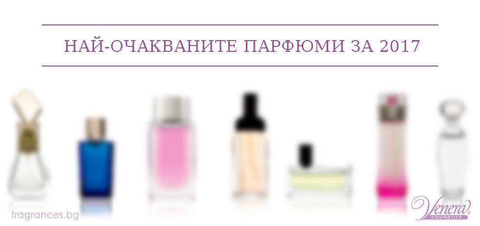 upcoming-fragrances-2017-blog-post-imageBG-new