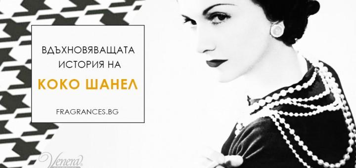 Coco-Chanel-blog-post-image-01---BG