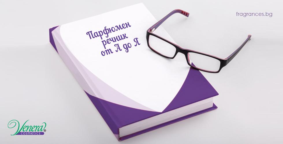 парфюмен речник