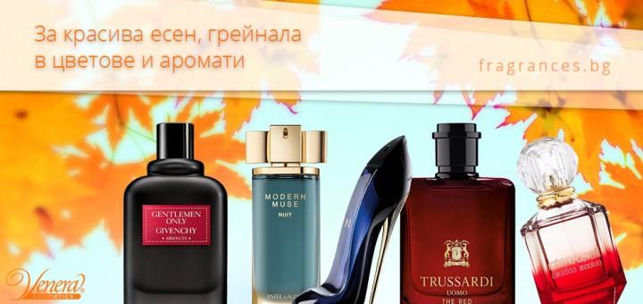 есенни парфюми