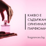 The-Secret-Ingredients-to-Designer-Fragrances-BG-00