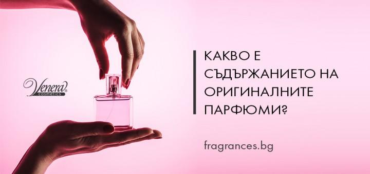 The-Secret-Ingredients-to-Designer-Fragrances-BG-00