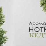 Aromatic-cedar-fragrances-blog-post-image-00-BG