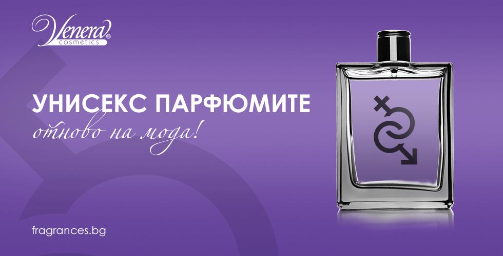 Унисекс парфюми отново на мода