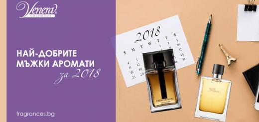 най-добри мъжки парфюми за 2018