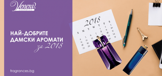 най-добри дамски парфюми за 2018