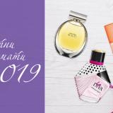 пролетни аромати 2019, марков парфюм