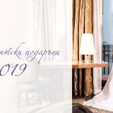 abiturientski-podaryci-parfuimi-2019-fragrances.bg