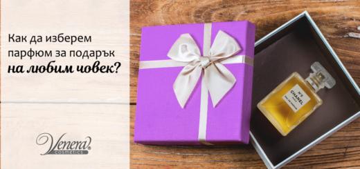 избор на парфюм, подарък