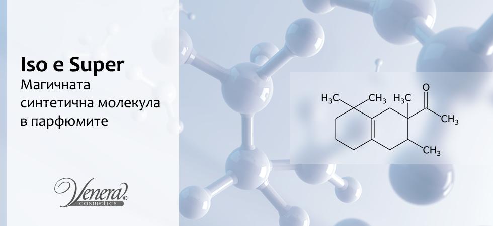 синтетична молекула, iso e super