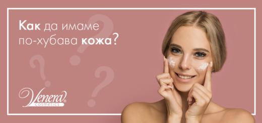 как да имаме по-хубава кожа