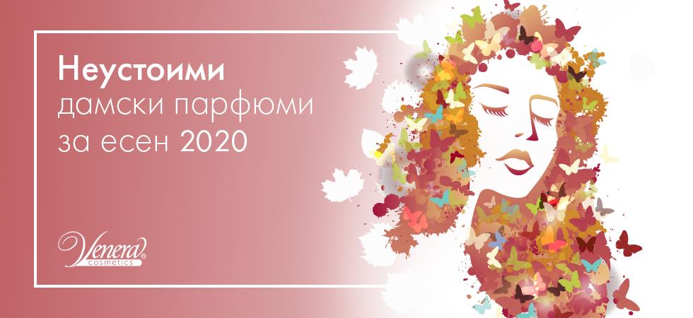 дамски парфюми за 2020