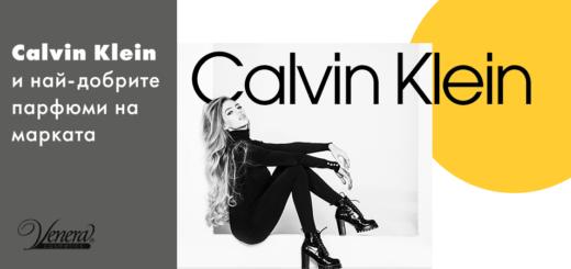 Най-добрите парфюми на Calvin Klein