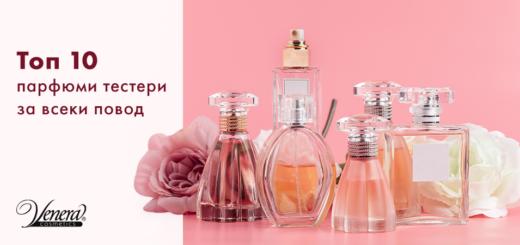 топ 10 парфюми тестери за всеки повод
