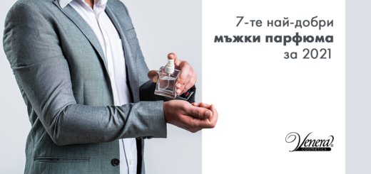 7 най-добри мъжки парфюми за 2021