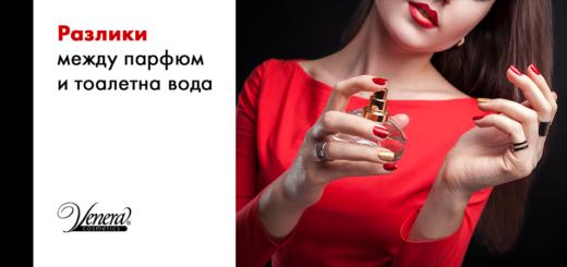 разлики между парфюм и тоалетна вода