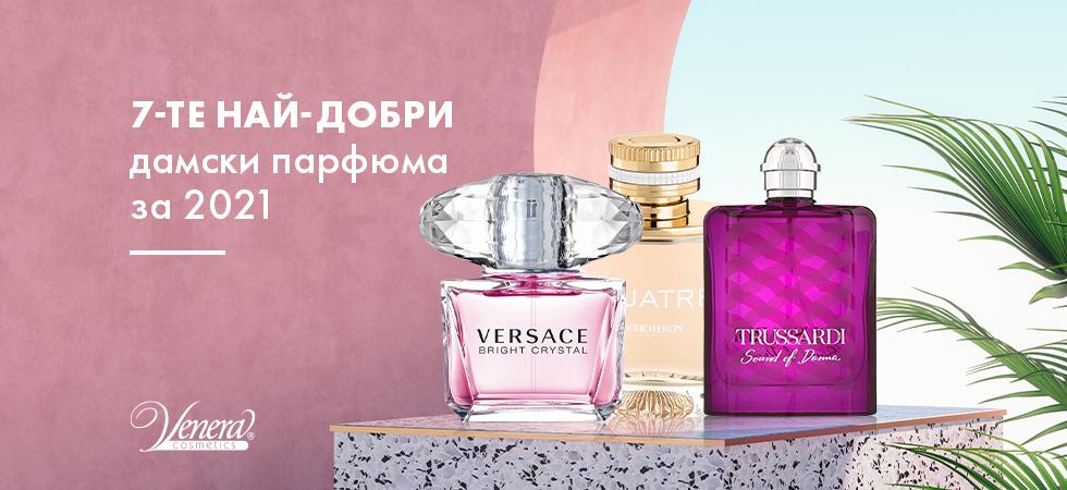 7-те най-добри дамски парфюма за 2021