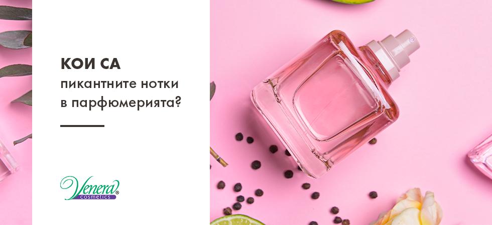 кои са пикантните нотки в парфюмерията