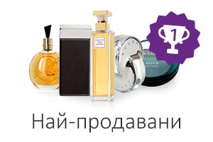 най-продаваните парфюми